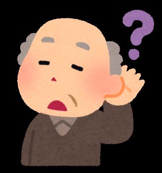 認知症‗中核症状‗その場の空気が読めない